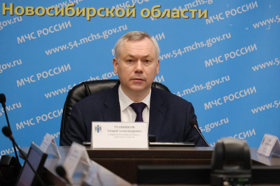 Губернатор Андрей Травников провёл внеочередное заседание КЧС