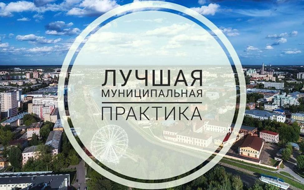 Лучшие муниципальные практики отметят на всероссийском уровне