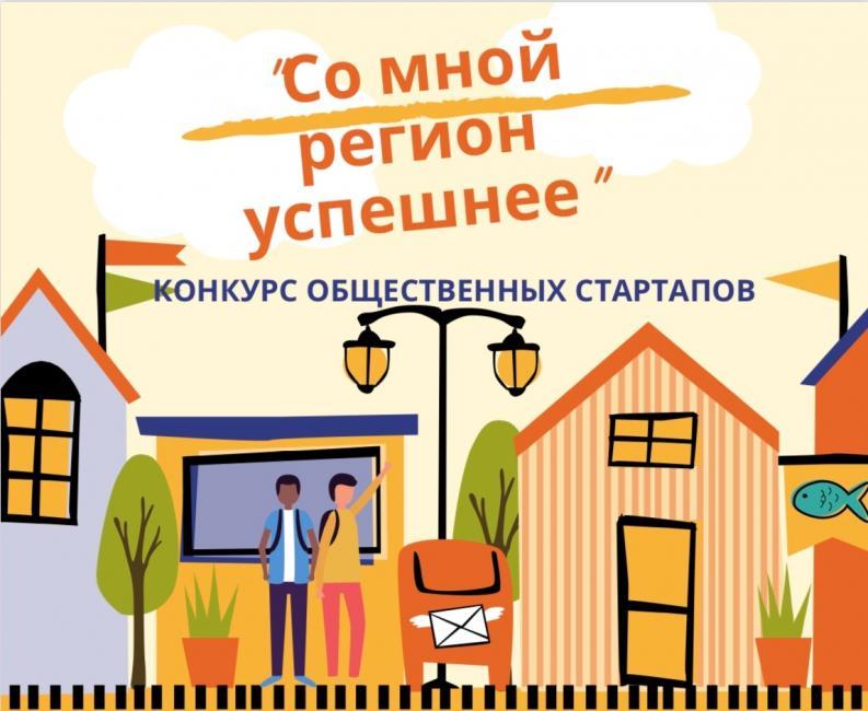 Конкурс социальных инициатив «Со мной регион успешнее» объявлен в Куйбышевском районе