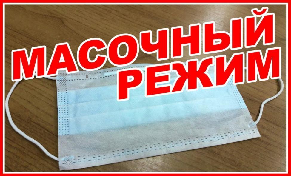 До конца июня продлен масочный режим в Новосибирской области