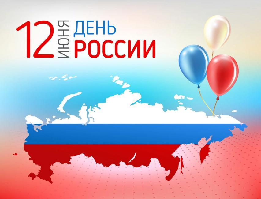 С Днем России-2021! Поздравления от первых лиц